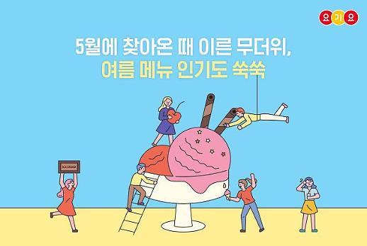 초여름 날씨…요기요, 차가운 여름메뉴 주문 3배↑