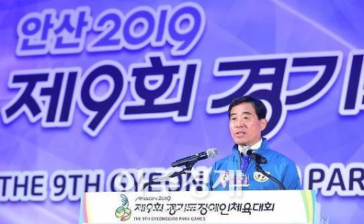 안산시 제9회 경기도장애인체육대회 본격 신호탄 올라