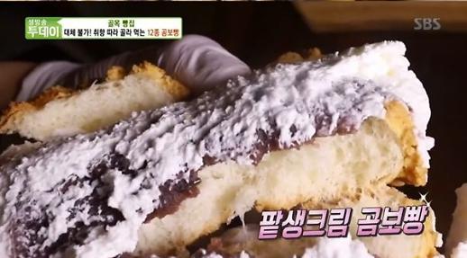 '생방송 투데이 골목빵집', 12종 곰보빵... 알고 보니 슈퍼땅콩 김미현 맛집?