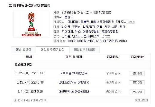 [2019 U-20 월드컵] 대한민국 대표팀 경기 일정은?…중계는 어디서?
