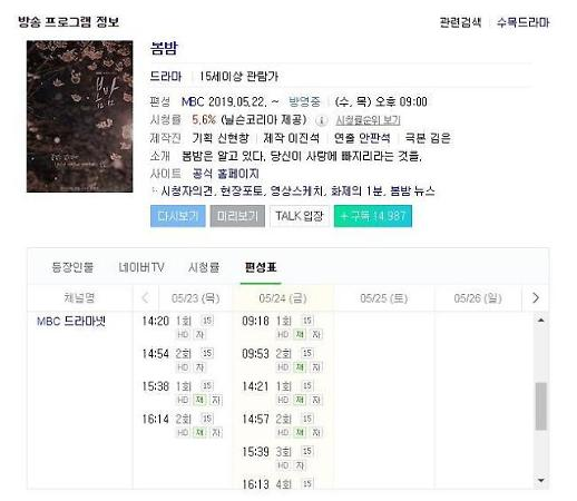 드라마 봄밤 1~4회 재방송, 한번에 볼 수 있는 방법은?