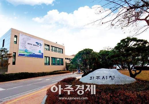 파주시, 경기사회복지공동모금회 이웃돕기 협력사업 최우수 기관 선정