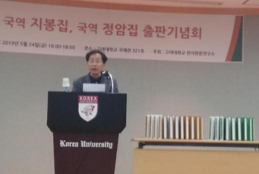 고려대학교 한자한문연구소, 6년의 결실…'국역 지봉집'• '국역 정암집'