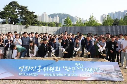 영진위 부산신사옥 건립 안전기원제 열어...2021년 상반기 준공 예정
