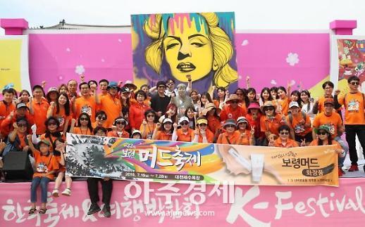 보령시, 광화문 광장에서 제22회 보령머드축제 홍보 이벤트 진행
