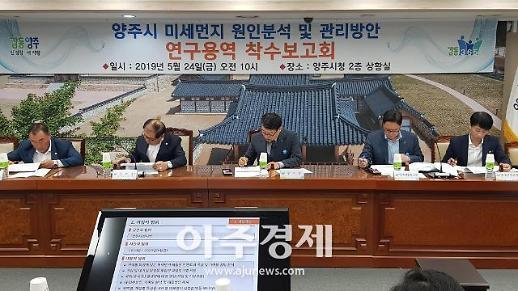 양주시, 미세먼지 발생 원인 차단 연구용역 착수
