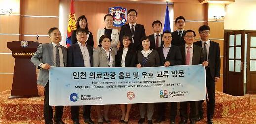인천시, 외국인환자 유치 증대 위해 몽골지역 공략 박차