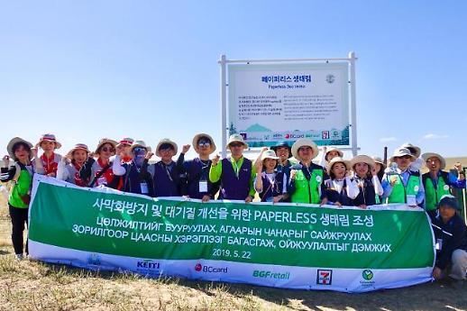 BC카드, 몽골 사막에 나무심기…'페이퍼리스 숲 조성'