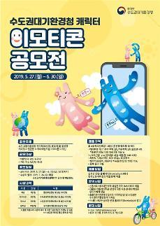 수도권청 '푸르미·맑음이' 이모티콘으로 나온다