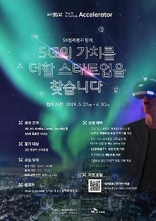 SK텔레콤, 5G 활성화 위해 스타트업 육성 투자