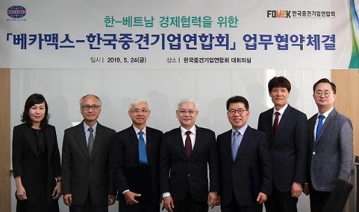 중견련, 베트남 시장 활로 개척 본격화…베트남 국영기업과 '맞손'