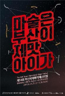 부산시, 부산국제매직페스티벌 매직갈라쇼 라인업 공개