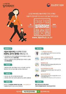 여성기업종합지원센터, KB굿잡 우수기업 취업박람회 참가