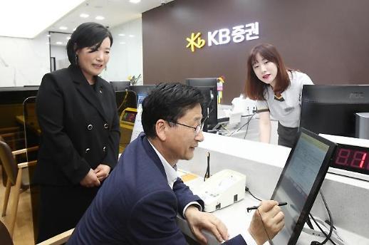 KB증권 소액투자자 대상 주택저당증권 판매 시작