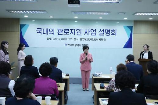 한국여성경제인협회, 판로지원 사업 설명회 개최