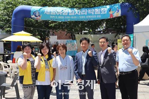 중부발전, 지역사회와 함께하는 새일여성 일자리박람회 개최