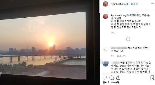 [#SNS★] 홍현희 걱정 감사, 아버지 잘 보내드리고 왔다