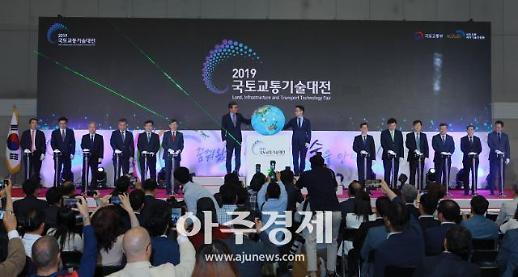 [포토] 2019 국토교통기술대전 개막