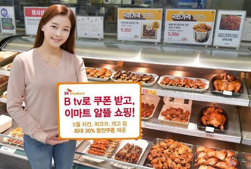 SK브로드밴드, '라이프스타일 플랫폼'으로 진화…이마트 속으로 '풍덩'
