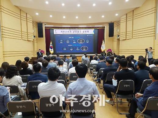 광명시 생활SOC 복합화사업 설명회 개최