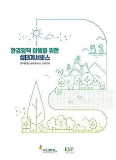 생태계서비스 교재 개발...지자체 공무원 정책 활용 기대