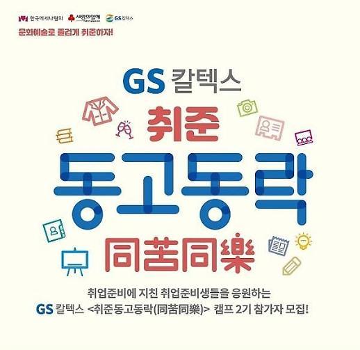 GS칼텍스, '취준동고동락' 2기 캠프 참가자 모집…김영하 작가 특강