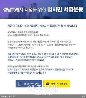 성남시 특례시 지정 추가 입법화...범시민 서명창구 개설