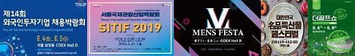 [주간 전시 일정] 코엑스‧킨텍스 6월2일~6월9일