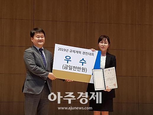 의왕시 2019년 경기도 규제개혁 경진대회 우수상 수상
