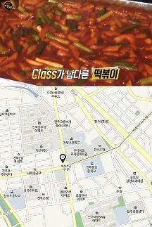 생활의달인 떡볶이, 6년근 홍삼+홍시+각종 과일 들어간 양념장