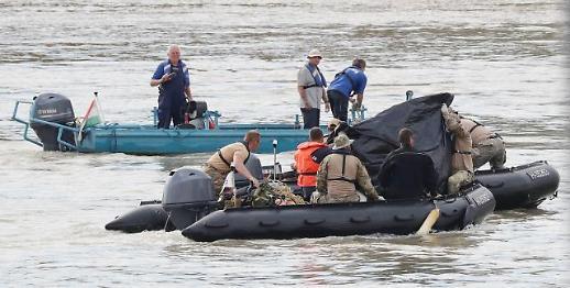 다뉴브강서 시신 2구 수습…60대 한국인 실종자 1명 확인