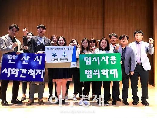 안산시 2019 경기도 규제개혁 경진대회 우수상 수상