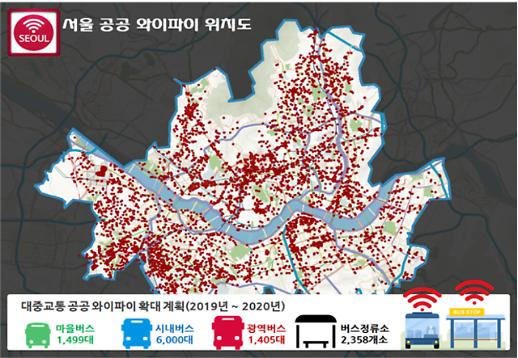 서울 대중교통 어디서나 와이파이 무료로 쓴다