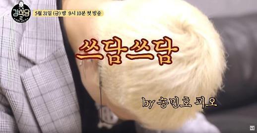 [영상]강식당2 OST 송민호·피오 쓰담쓰담 뮤비 풀버전…가사는?
