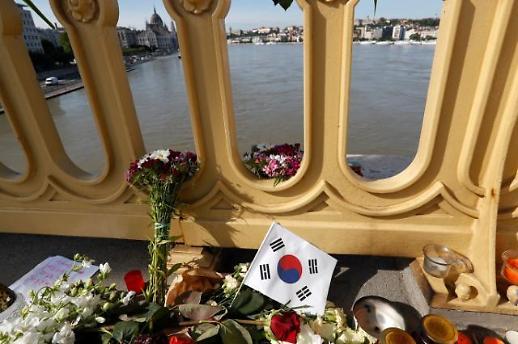 외교부, 헝가리 수습 시신 2구 신원 확인…한국인 사망자 총 9명
