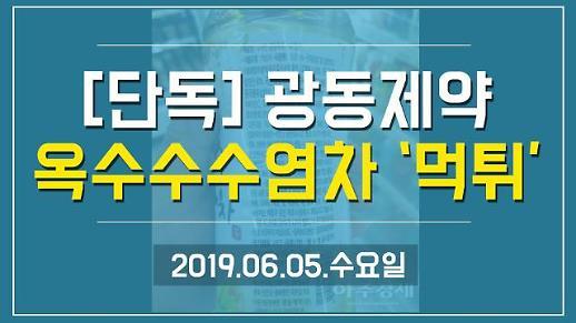 [1분뉴스] [단독] 광동제약, 옥수수 수염차 먹튀 (2019.06.05.수)