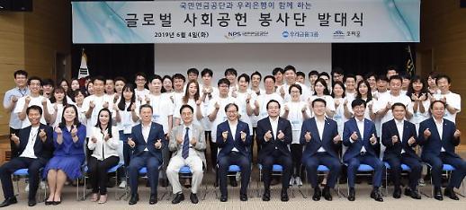 국민연금, 캄보디아 해외봉사단 발대식 개최