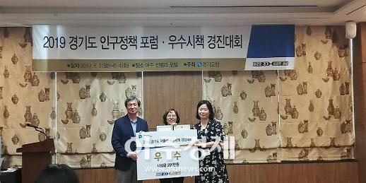 파주시, 경기도 인구정책 우수시책 경진대회 우수상 수상