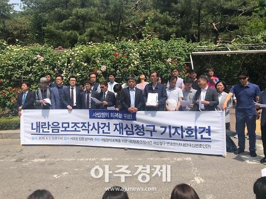 '내란선동' 이석기, 재심 청구...사법농단 재판거래 첫 사례