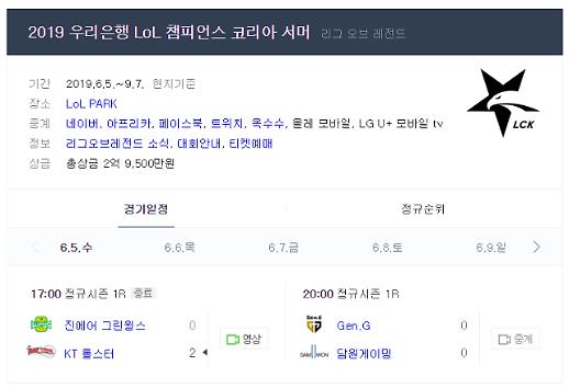 2019 롤챔스 서머 개막...네이버 아프리카TV 트위치 올레tv서 생중계