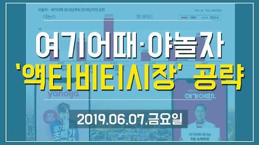 [1분뉴스] 여기어때·야놀자 '액티비티시장' 공략 (2019.06.07.금)