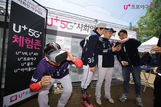 LG유플러스, 사회인야구 8~9일 고척 스카이돔서 개최