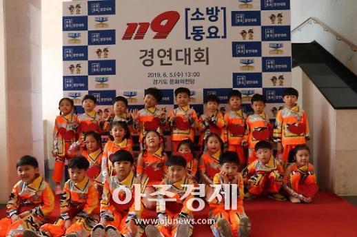 광명소방 경기도119소방동요경연대회 우수상 수상