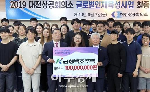 금성백조주택, 글로벌 인재육성사업 1억원 기탁