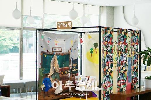 파주시중앙도서관,그림책, 작가의 방운영