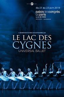 유니버설발레단, 프랑스 팔레 데 콩그레 드 파리서 '백조의 호수' 공연