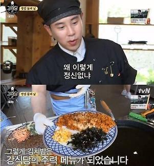 강식당 김치밥 백종원이 피오에 전수한 레시피는?