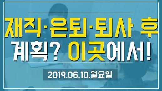 [1분뉴스] 재직·은퇴·퇴사 후 계획? 이곳에서! (2019.06.10.월)