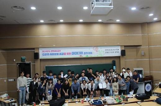 인천대학교 사회과학대학 인천의 사회문제해결을 위한 아이디어경진대회 성료