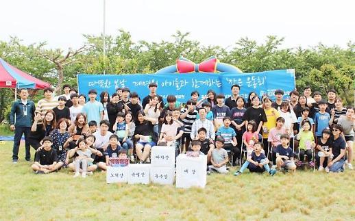 IBK연금, 아동복지시설 계명원서 봉사활동